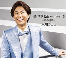 新・演歌名曲コレクション5 -男の絶唱-(通常盤B)