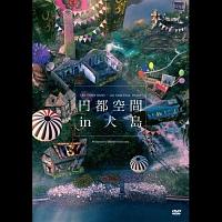 円都空間 in 犬島