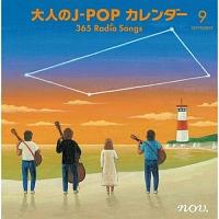 大人のJ-POPカレンダー 365 Radio Songs 9月 友情