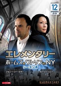 エレメンタリー ホームズ&ワトソン in NY シーズン4