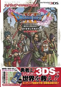 ドラゴンクエスト11 過ぎ去りし時を求めて ロトゼタシアガイド for Nintendo 3DS