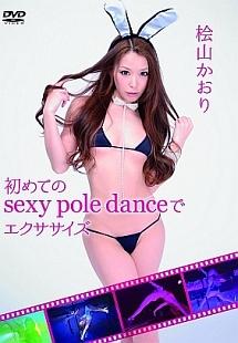 初めてのsexy pole danceでエクササイズ