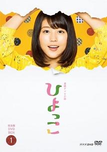 連続テレビ小説 ひよっこ BOX1
