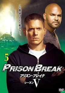 プリズン・ブレイク シーズン5 vol.1