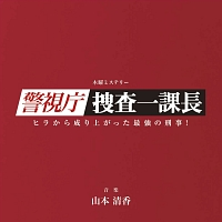 テレビ朝日系 木曜ミステリー「警視庁・捜査一課長」