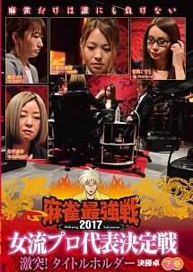麻雀最強戦2017 女流プロ代表決定戦 激突!タイトルホルダー 下巻