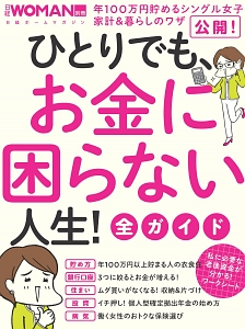 ひとりでも、お金に困らない人生!全ガイド 日経WOMAN別冊