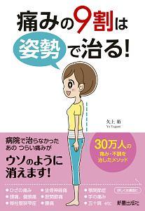 痛みの99%は姿勢で治る