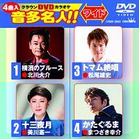 DVDカラオケ 音多名人!![ワイド]~横濱のブルース~