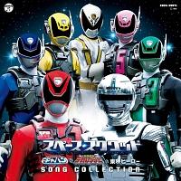 スペース・スクワッド ギャバンvsデカレンジャー & 東映ヒーロー SONG COLLECTION
