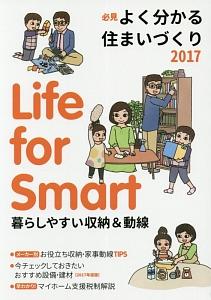 必見 よく分かる住まいづくり 2017 Life for Smart 暮らしやすい収納&動線