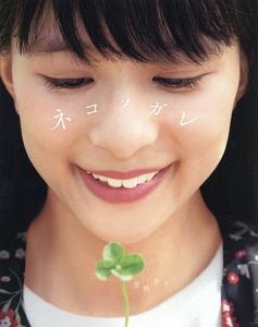 ネコソガレ 芳根京子ファースト写真集