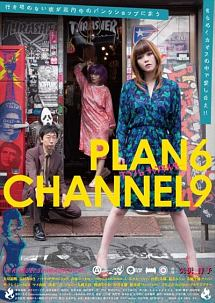 マメ山田『PLAN6 CHANNEL9』