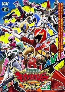 スーパー戦隊シリーズ 獣電戦隊キョウリュウジャーブレイブ