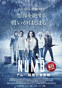 NUMB[ナ ム] 極限の争奪戦