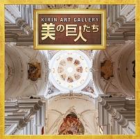 「KIRIN ART GALLERY - 美の巨人たち」 テーマソング集