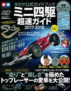 タミヤ公式ガイドブック ミニ四駆 超速ガイド 2017-2018