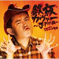 鉄板カヴァー ~J-POP編~ powered by ハンバーグ師匠