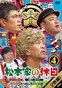 松本家の休日 4 (1)