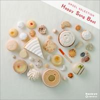 オルゴール・セレクション Happy Song Best