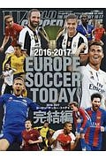 EUROPE SOCCER TODAY 完結編 2016-2017