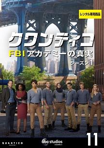 クワンティコ/FBIアカデミーの真実 シーズン1
