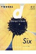 d design travel TOKYO<改訂版>