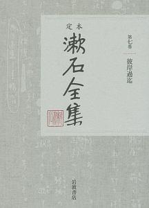 定本 漱石全集
