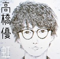 虹/シンプル
