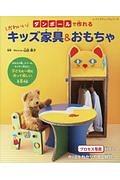 ダンボールで作れる かわいいキッズ家具&おもちゃ