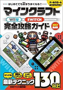 マインクラフト Wii U & SWITCH EDITION 完全攻略ガイド<最> 2017
