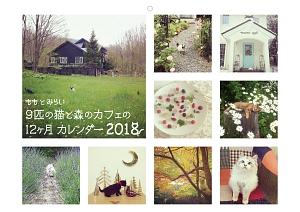 ももとみらい 9匹の猫と森のカフェの12ヶ月カレンダー 2018
