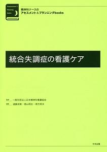 精神科ナースのアセスメント&プランニングbooks 統合失調症の看護ケア