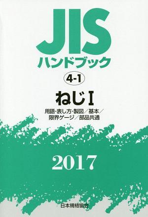 JISハンドブック ねじ1[用語・表し方・製図/基本/限界ゲージ/部品共通] 2017