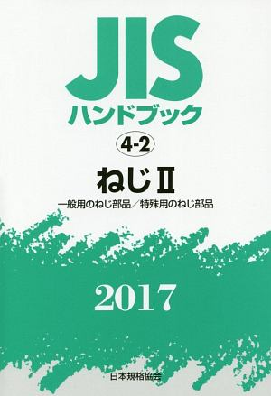 JISハンドブック ねじ2[一般用のねじ部品/特殊用のねじ部品] 2017