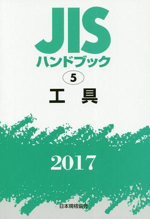 JISハンドブック 工具 2017
