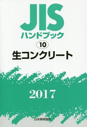 JISハンドブック 生コンクリート 2017