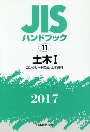 JISハンドブック 土木1[コンクリート製品・土木資材] 2017