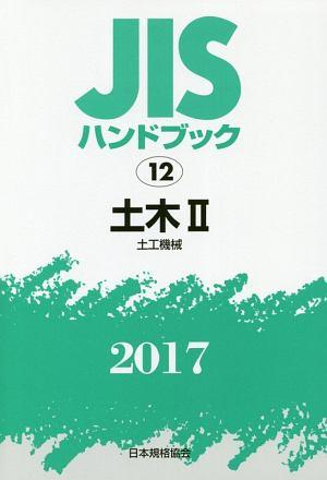 JISハンドブック 土木2[土工機械] 2017