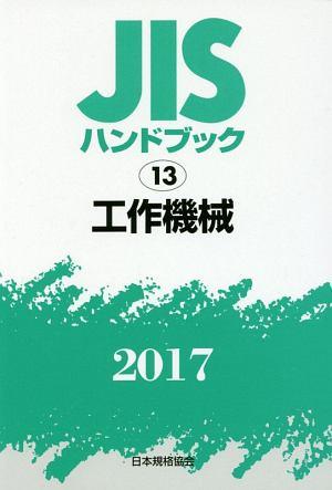 JISハンドブック 工作機械 2017