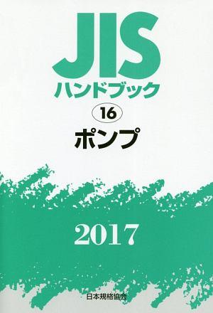 JISハンドブック ポンプ 2017