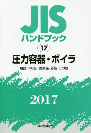 JISハンドブック 圧力容器・ボイラ[用語/構造/附属品・部品・その他] 2017
