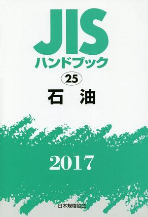 JISハンドブック 石油 2017