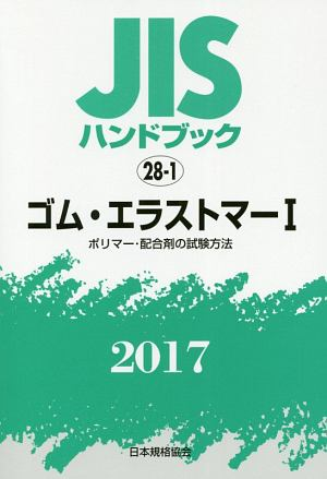 JISハンドブック ゴム・エラストマー1[ポリマー・配合剤の試験方法] 2017
