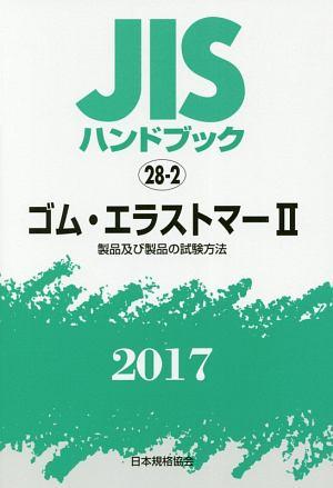 JISハンドブック ゴム・エラストマー2[製品及び製品の試験方法] 2017