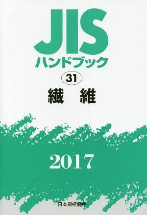 JISハンドブック 繊維 2017