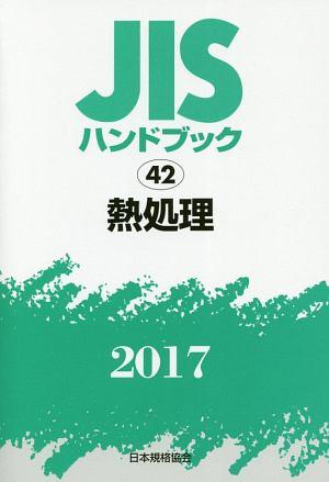 JISハンドブック 熱処理 2017
