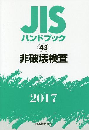 JISハンドブック 非破壊検査 2017