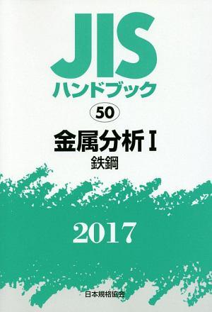 JISハンドブック 金属分析1[鉄鋼] 2017