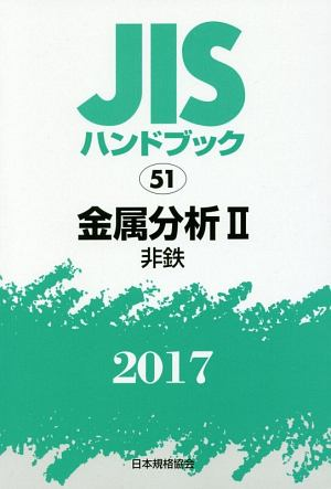 JISハンドブック 金属分析2[非鉄] 2017
